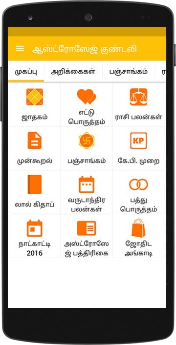 horoscope matching software free download in tamil
