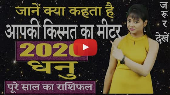 Dhanu Rashi 2020 Video Thumbnail