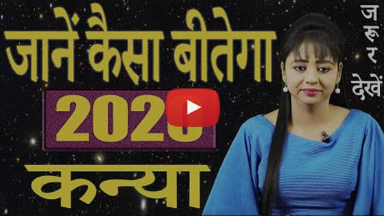 Kanya Rashi 2020 Video Thumbnail